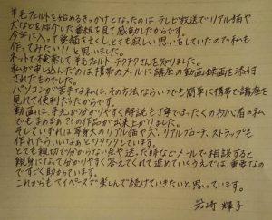 岩崎輝子さんトリミング