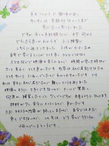 石橋直美さんトリミング